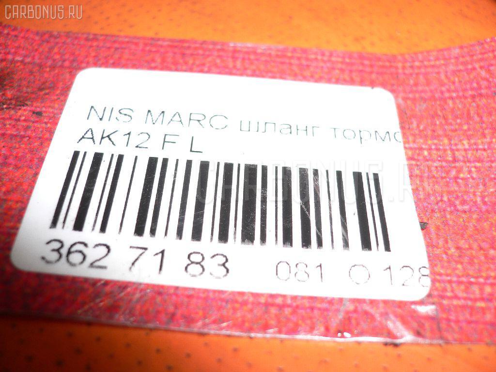 Шланг тормозной NISSAN MARCH AK12 Фото 2