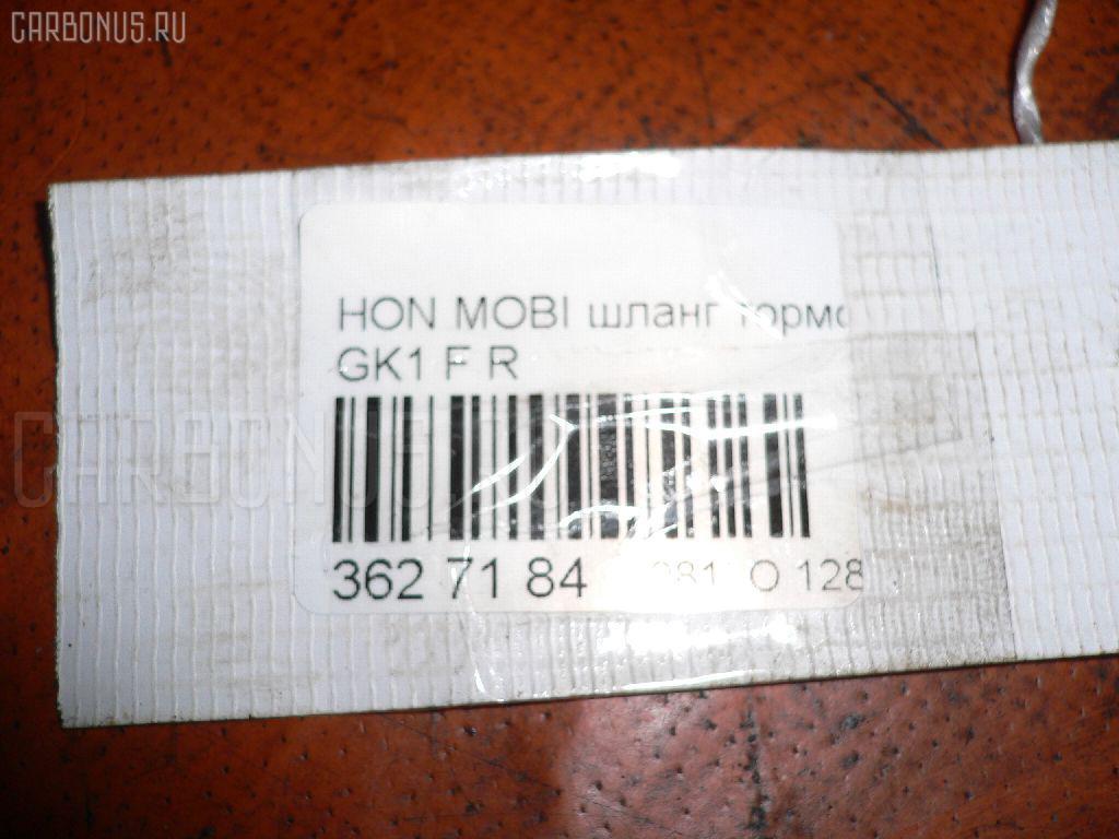 Шланг тормозной HONDA MOBILIO SPIKE GK1 Фото 2