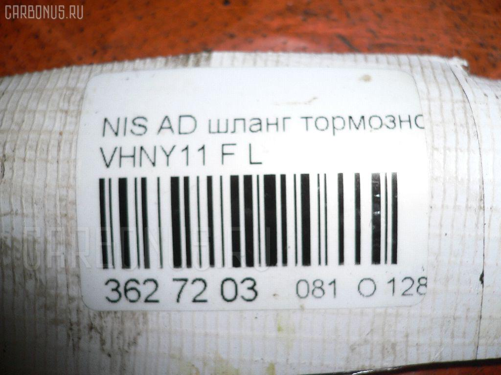 Шланг тормозной NISSAN AD VHNY11 Фото 2
