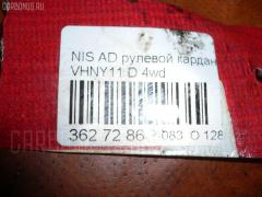 Рулевой карданчик Nissan Ad VHNY11 Фото 2