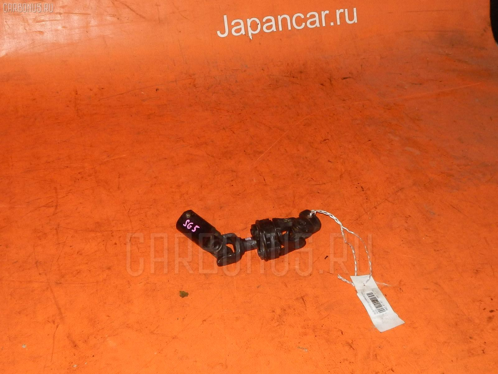Рулевой карданчик SUBARU FORESTER SG5. Фото 1