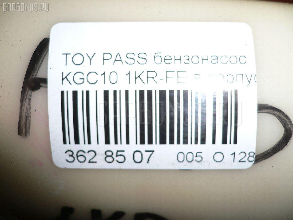 Бензонасос TOYOTA PASSO KGC10 1KR-FE Фото 3