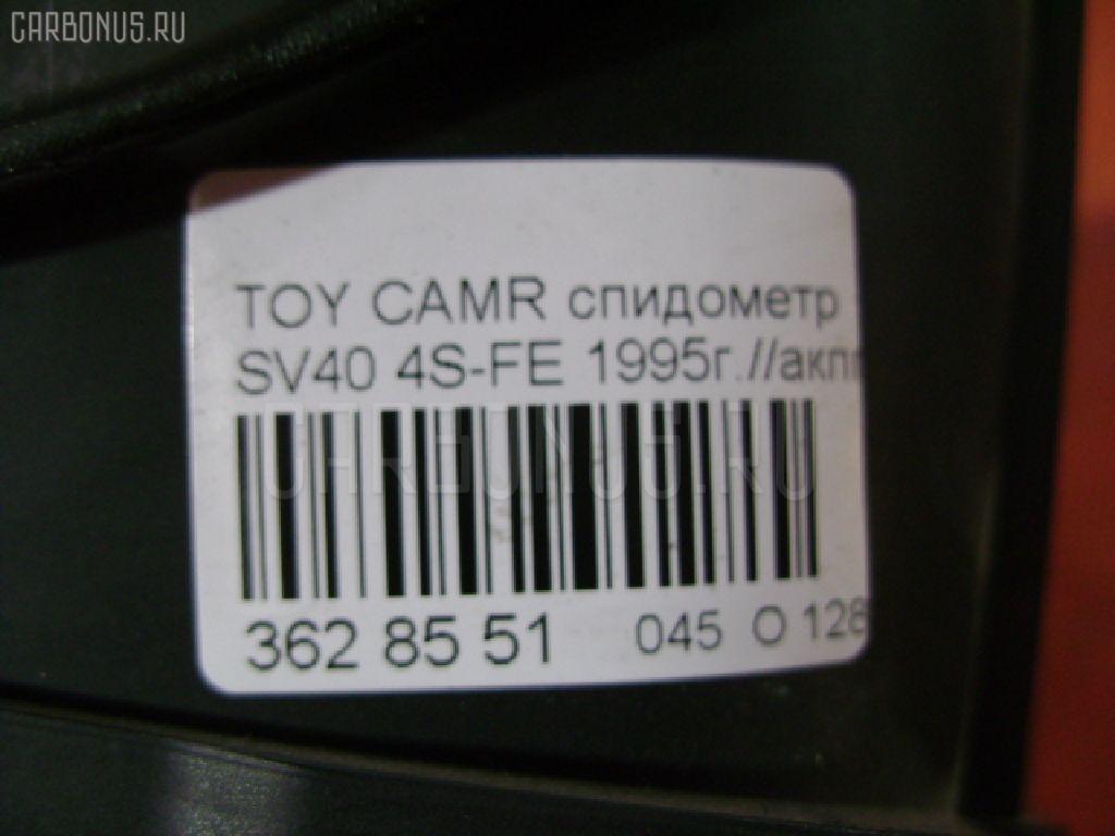 Спидометр TOYOTA CAMRY SV40 4S-FE Фото 4