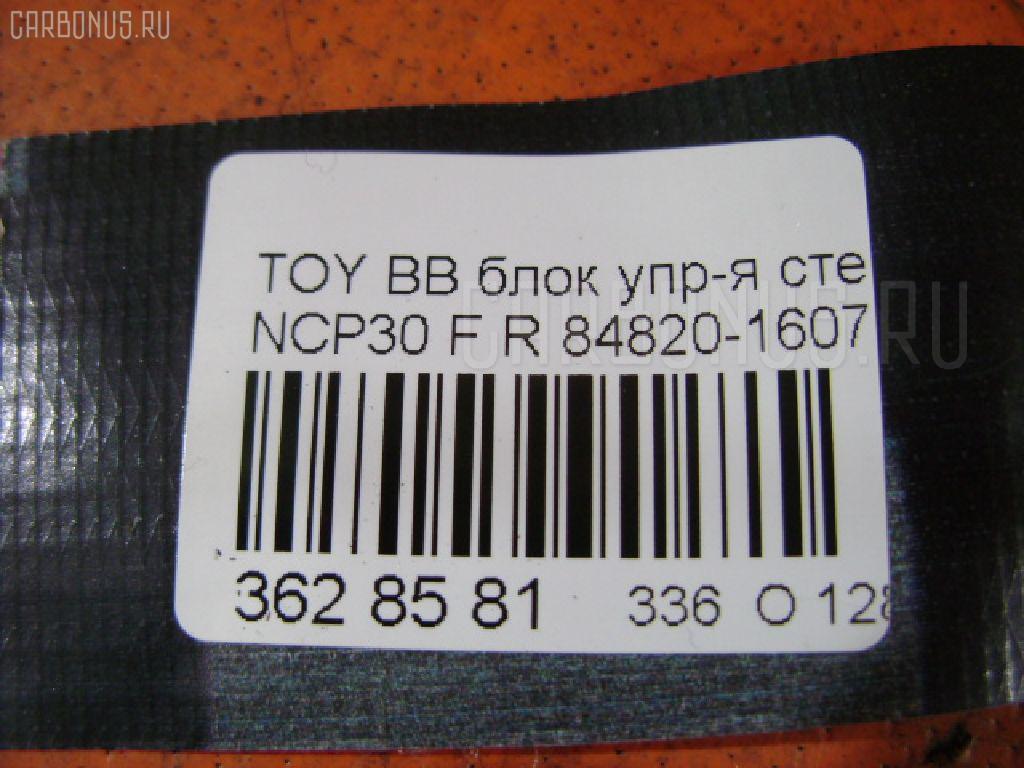 Блок упр-я стеклоподъемниками TOYOTA BB NCP30 Фото 4