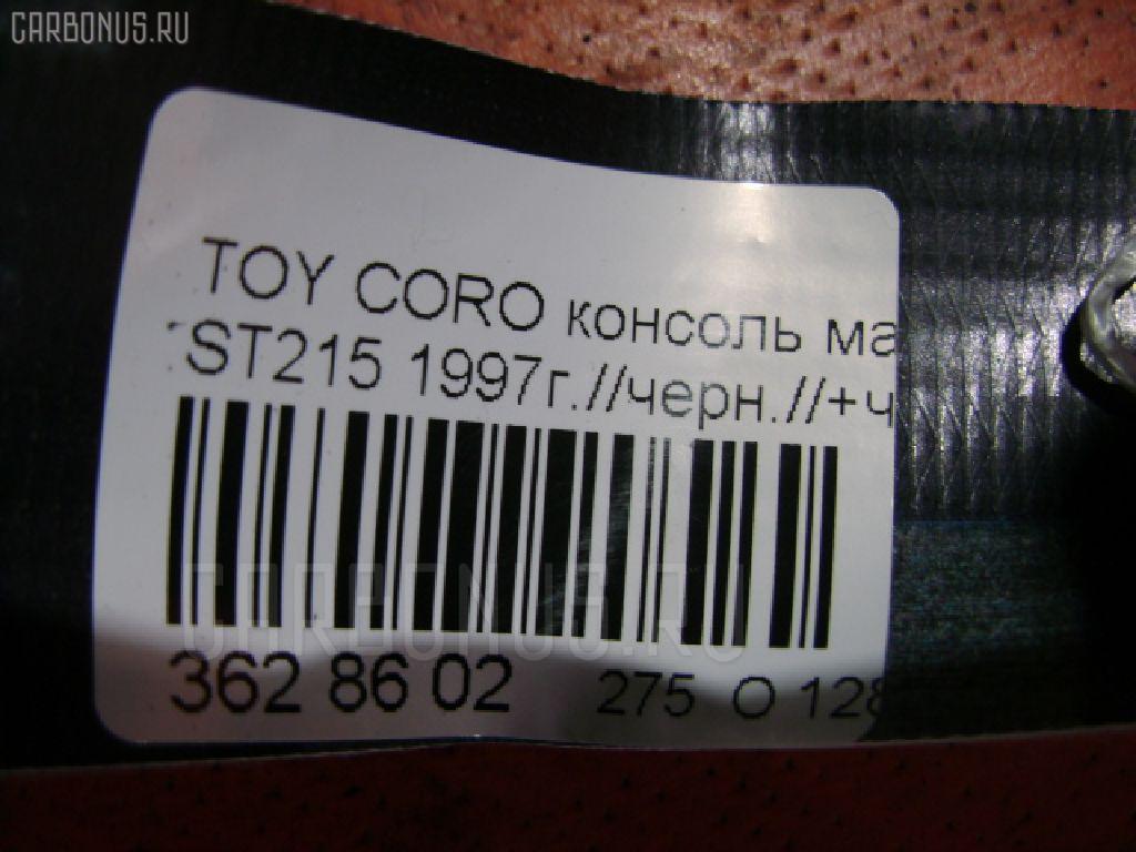 Консоль магнитофона TOYOTA CORONA PREMIO ST215 Фото 3