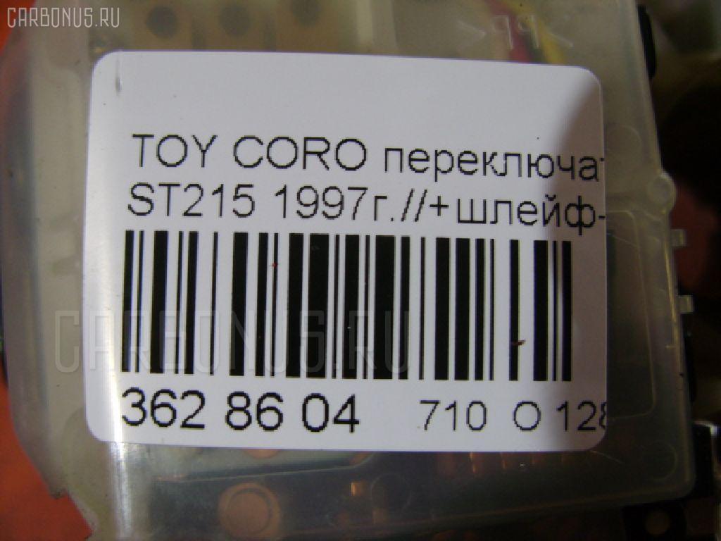 Переключатель поворотов TOYOTA CORONA PREMIO ST215 Фото 4