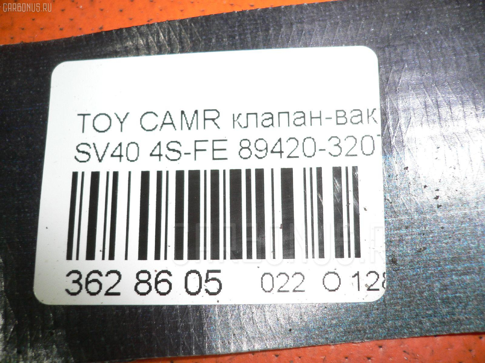 Клапан-вакуумник TOYOTA CAMRY SV40 4S-FE Фото 2