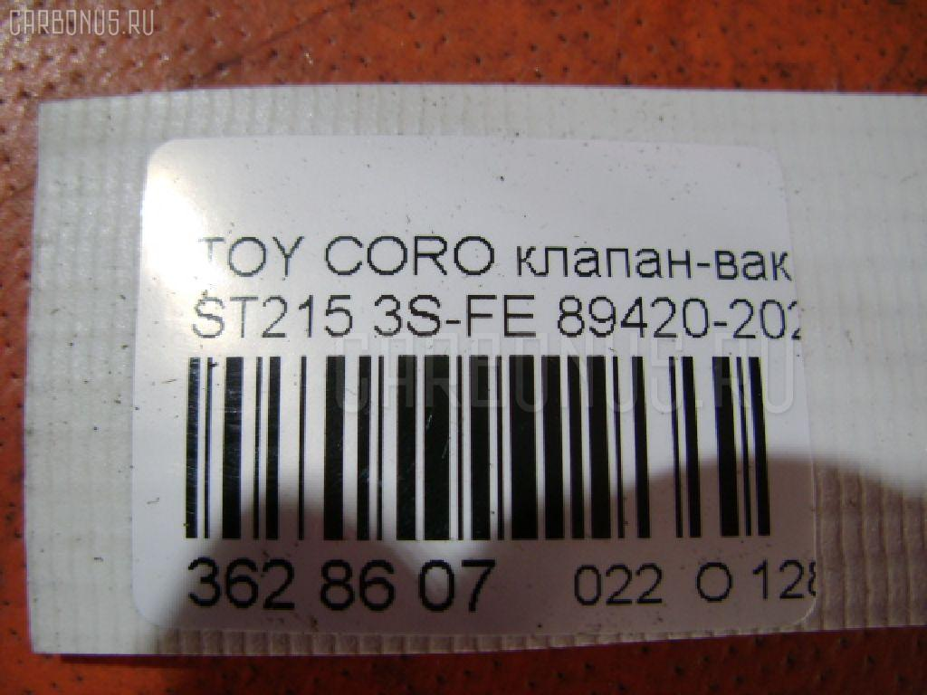 Клапан-вакуумник TOYOTA CORONA PREMIO ST215 3S-FE Фото 4