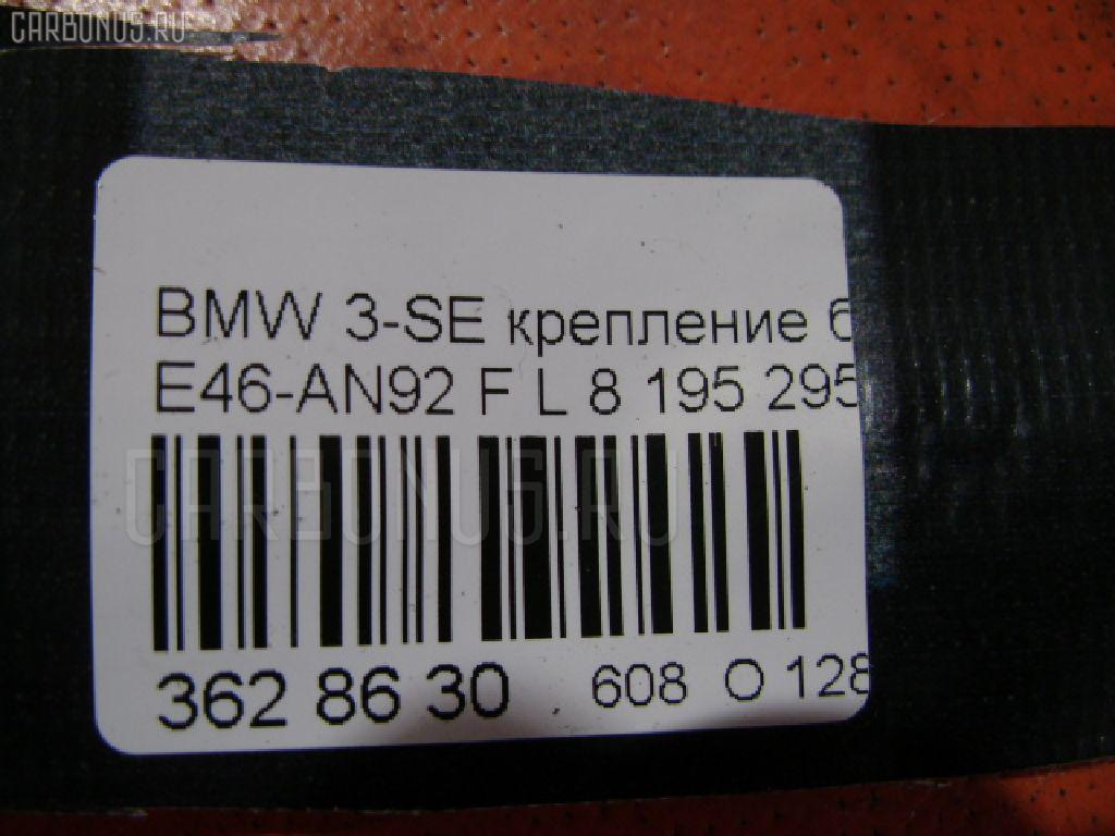 Крепление бампера BMW 3-SERIES E46-AN92 Фото 3