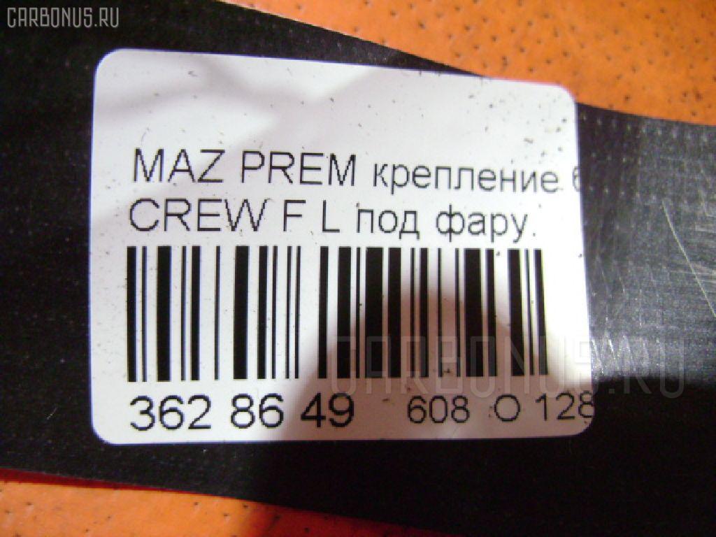 Крепление бампера MAZDA PREMACY CREW Фото 3