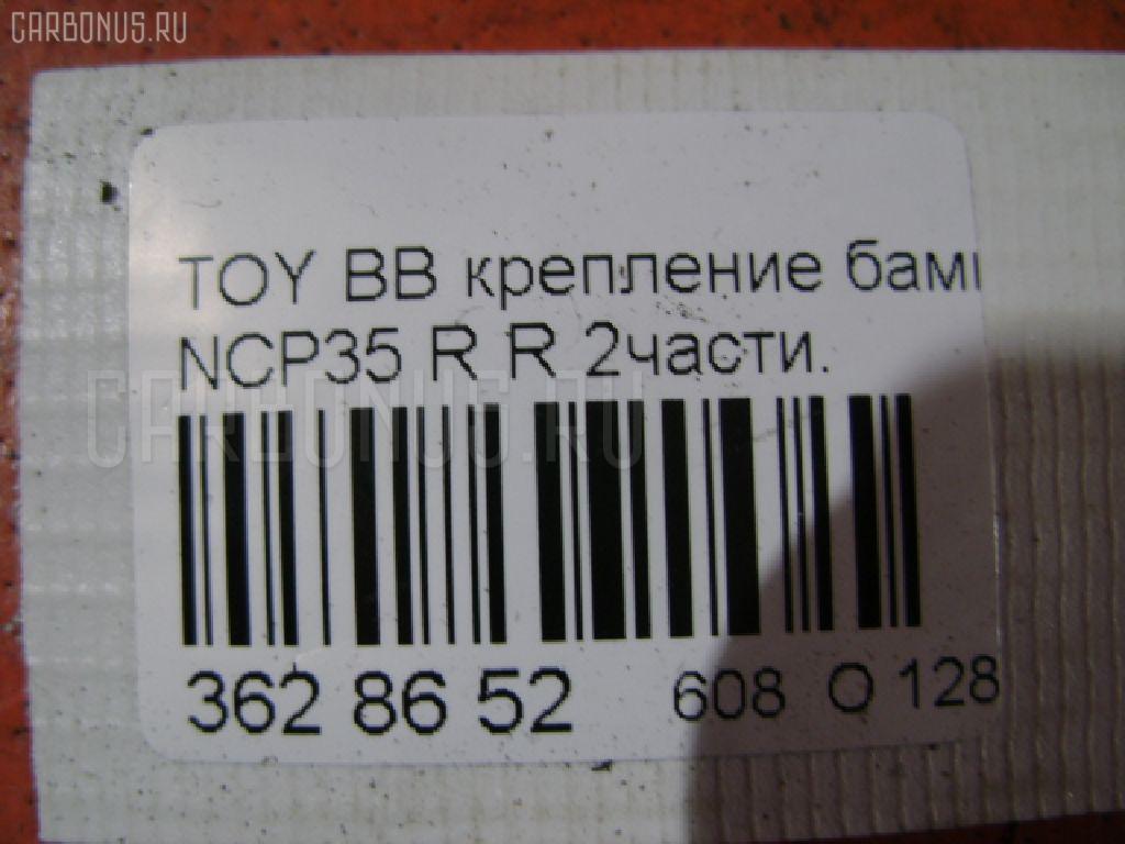 Крепление бампера TOYOTA BB NCP35 Фото 3