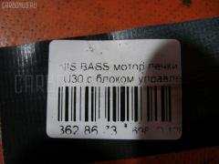 Мотор печки Nissan Bassara JU30 Фото 4