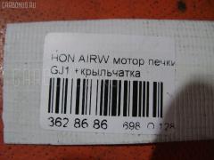 Мотор печки HONDA AIRWAVE GJ1 Фото 4