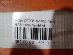 Мотор печки Honda Odyssey RA6 Фото 6