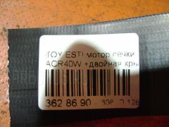 Мотор печки Toyota Estima ACR40W Фото 4