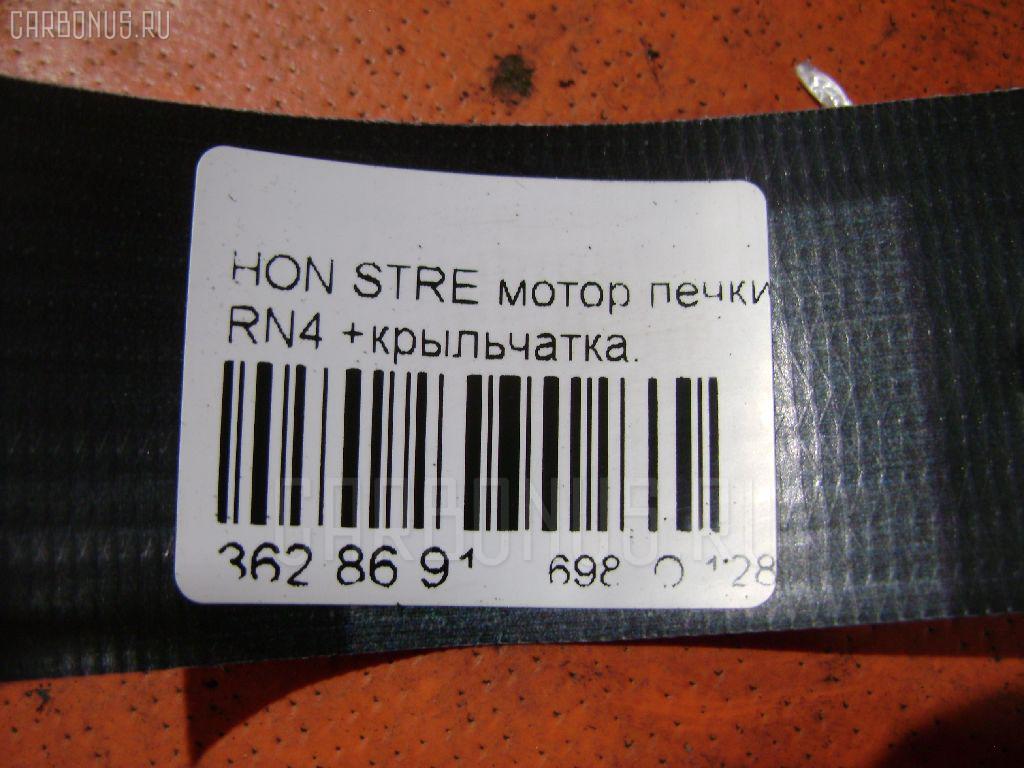 Мотор печки HONDA STREAM RN4 Фото 4