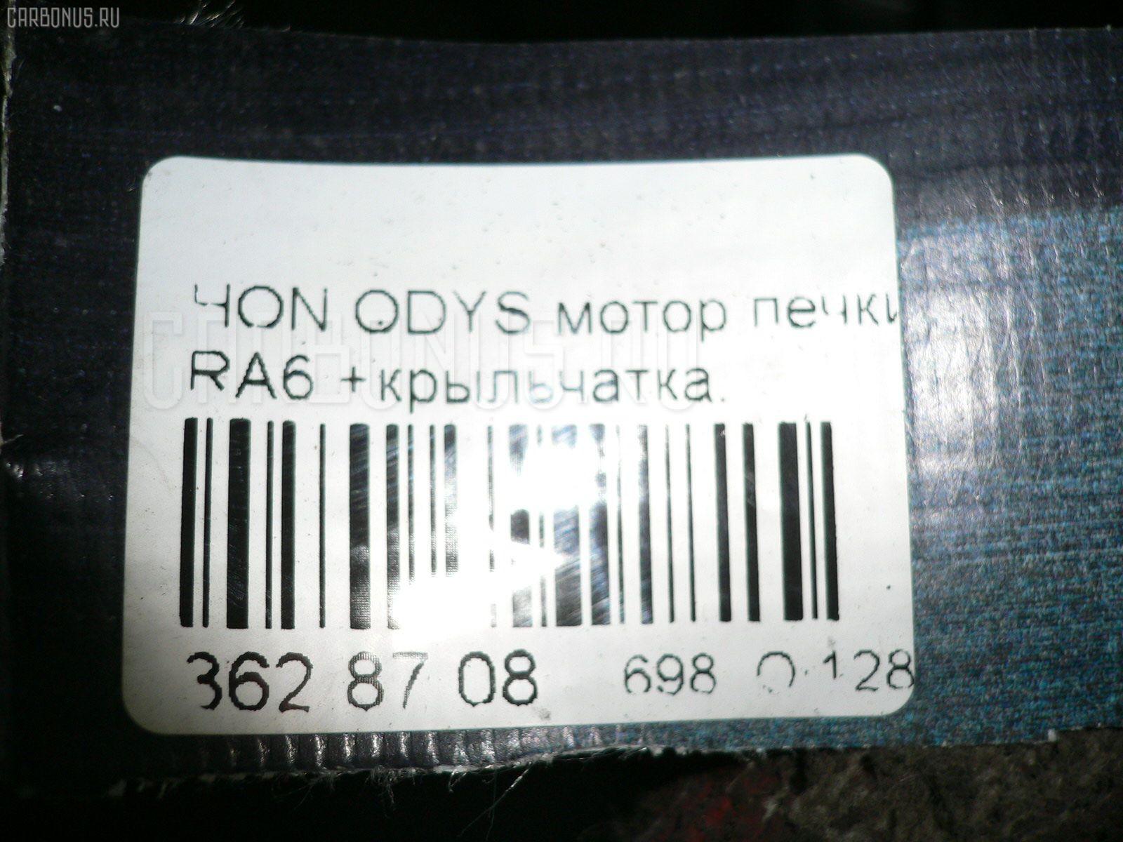Мотор печки HONDA ODYSSEY RA6 Фото 5