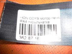 Мотор печки Honda Odyssey RA4 Фото 2