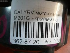 Мотор печки DAIHATSU YRV M201G Фото 3