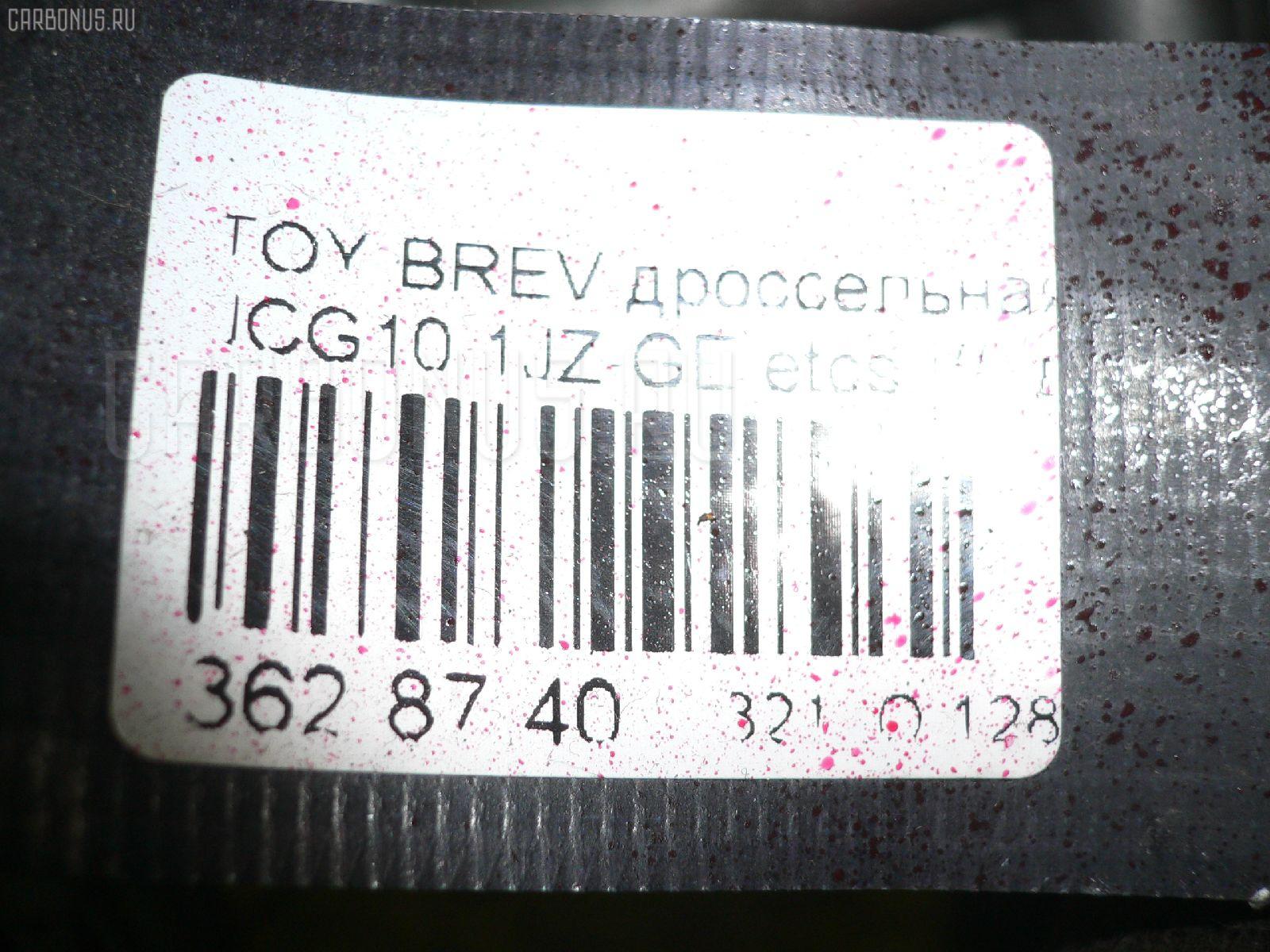 Дроссельная заслонка TOYOTA BREVIS JCG10 1JZ-GE Фото 10