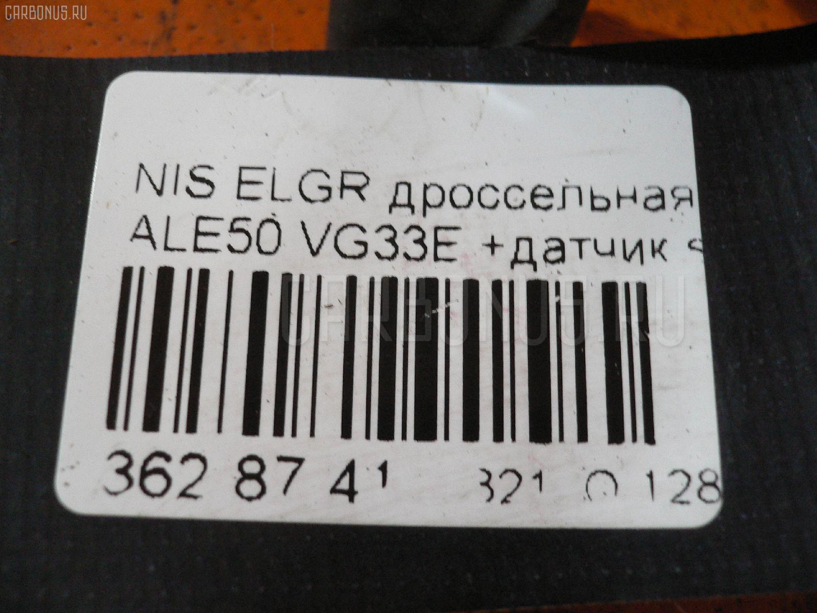 Дроссельная заслонка NISSAN ELGRAND ALE50 VG33E Фото 7