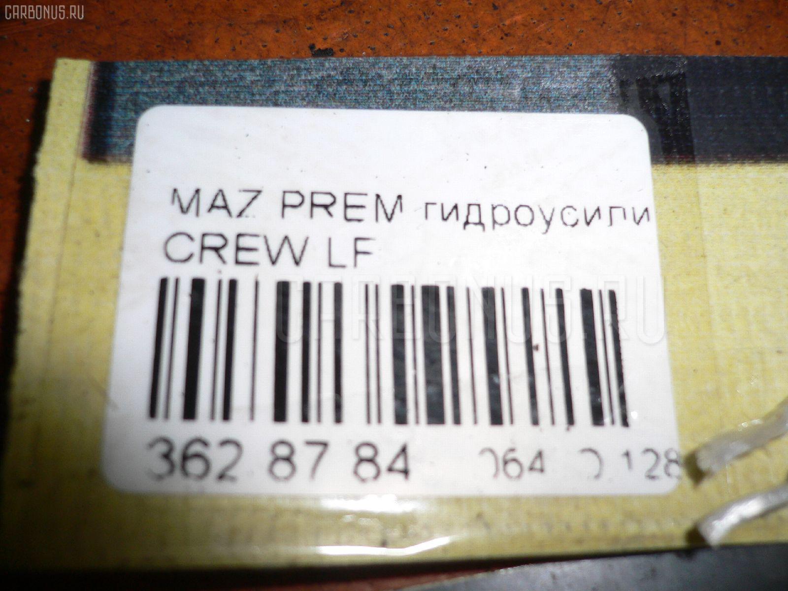 Гидроусилитель MAZDA PREMACY CREW LF Фото 2