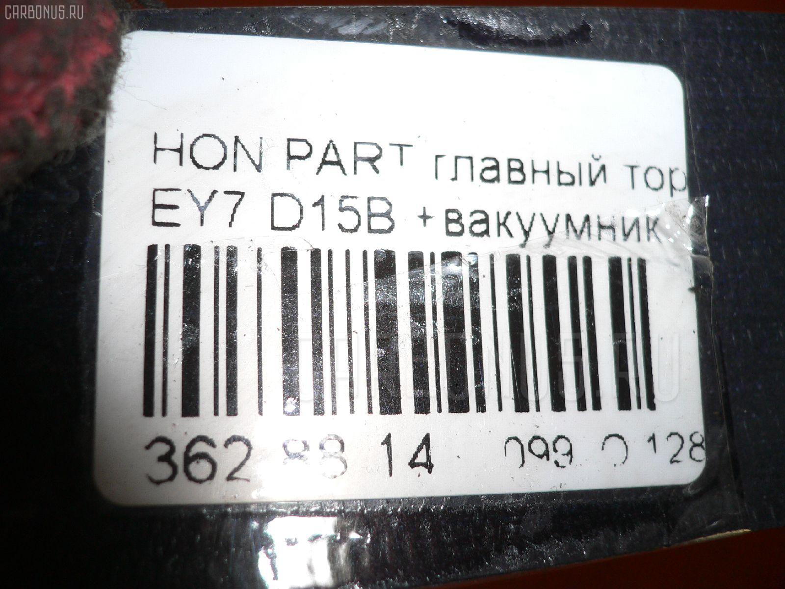 Главный тормозной цилиндр HONDA PARTNER EY7 D15B Фото 2