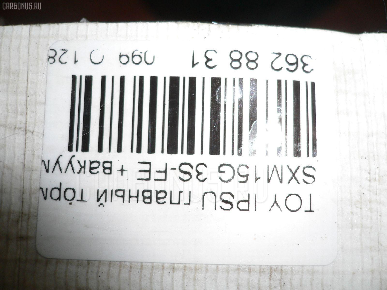 Главный тормозной цилиндр TOYOTA IPSUM SXM15G 3S-FE Фото 2