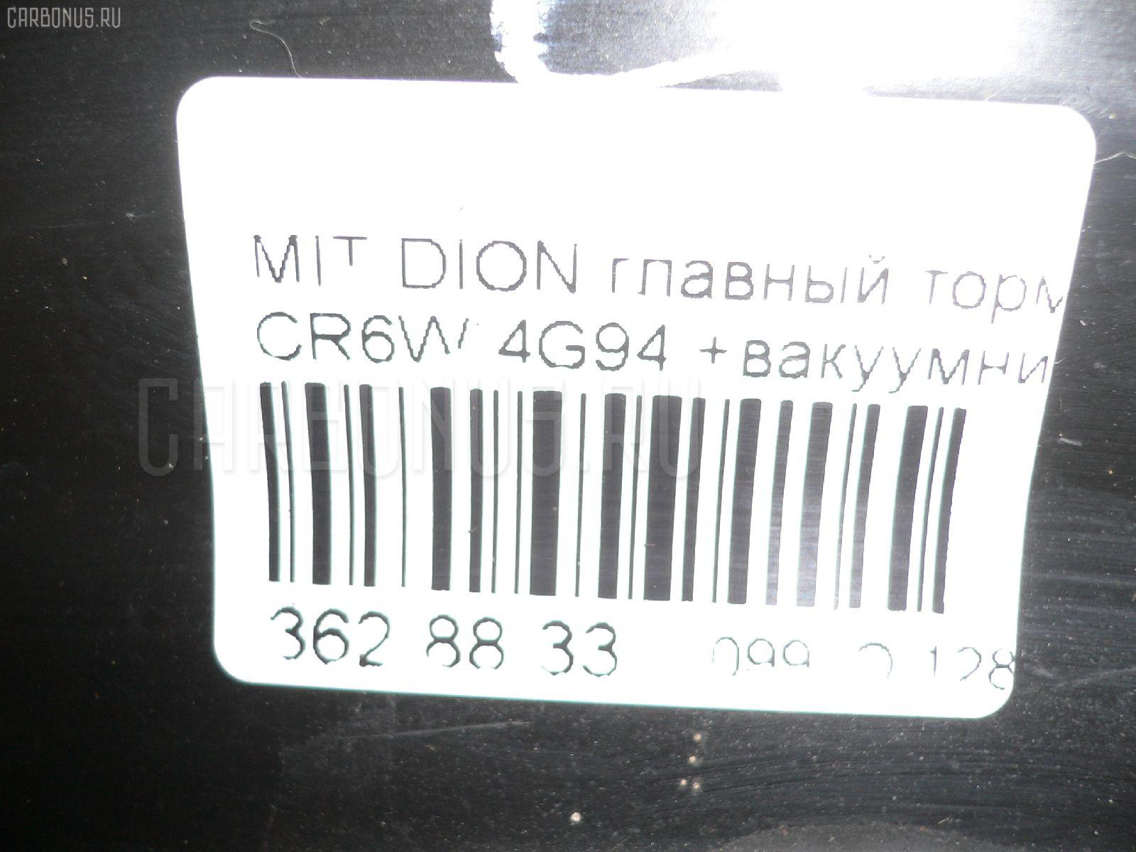Главный тормозной цилиндр MITSUBISHI DION CR6W 4G94 Фото 2