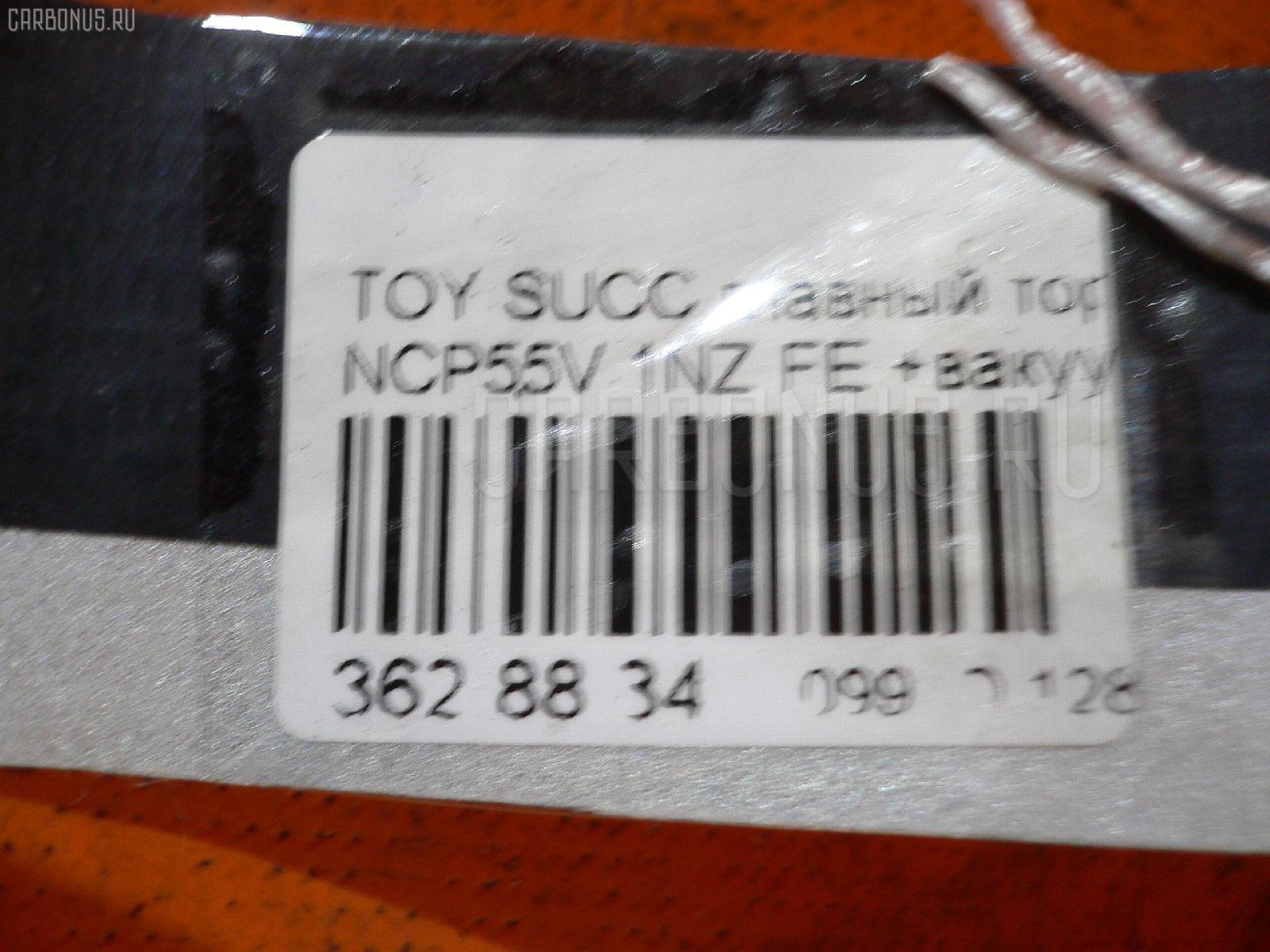 Главный тормозной цилиндр TOYOTA SUCCEED NCP55V 1NZ-FE Фото 2