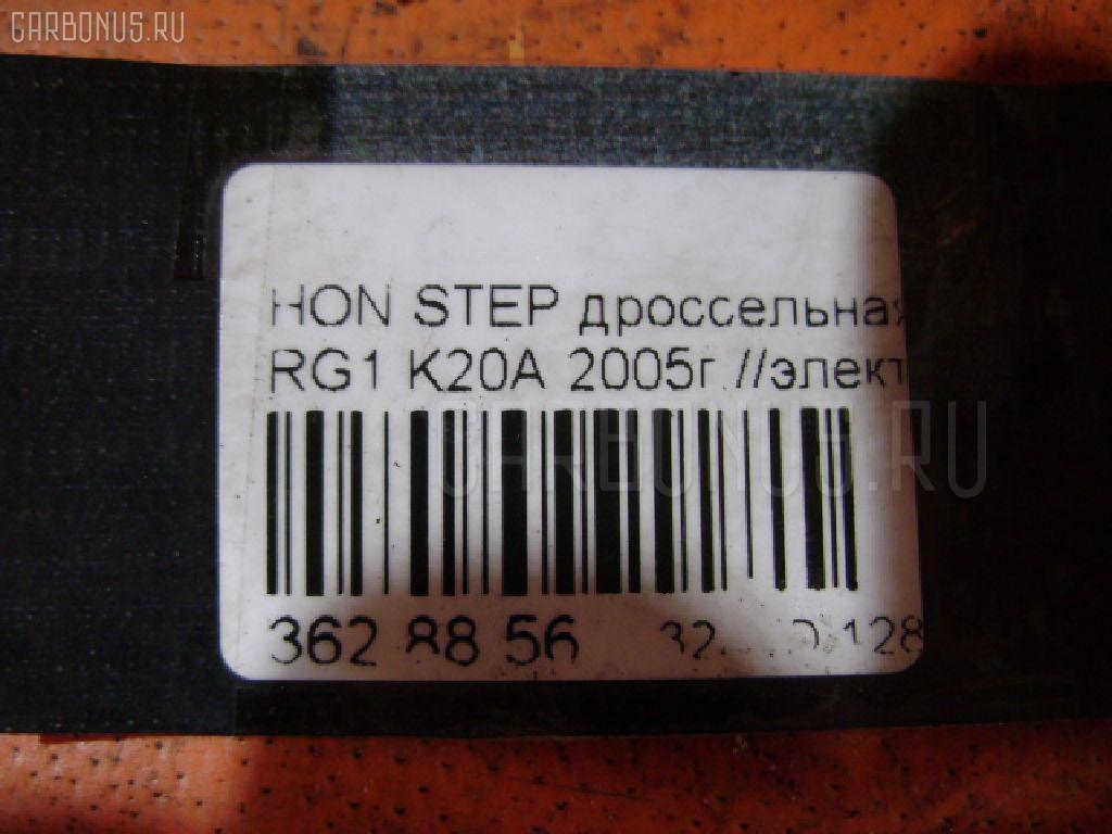 Дроссельная заслонка HONDA STEPWGN RG1 K20A Фото 5