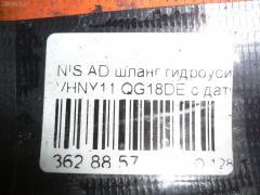 Шланг гидроусилителя Nissan Ad VHNY11 QG18DE Фото 2