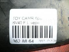 Брызговик Toyota Camry SV40 Фото 2
