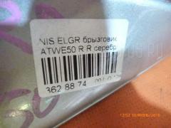 Брызговик Nissan Elgrand ATWE50 Фото 2