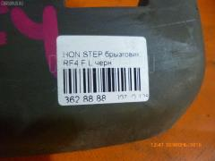 Брызговик Honda Stepwgn RF4 Фото 2