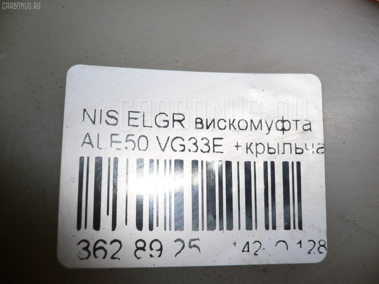 Вискомуфта NISSAN ELGRAND ALE50 VG33E Фото 2
