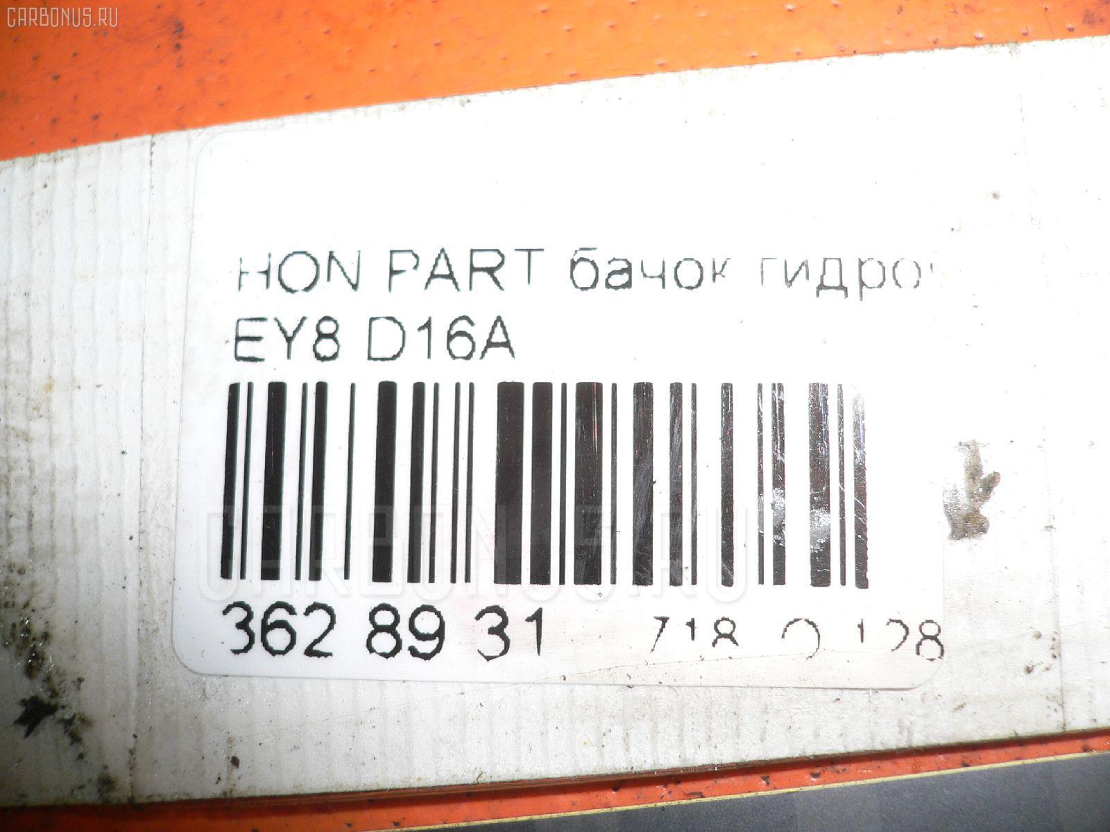 Бачок гидроусилителя HONDA PARTNER EY8 D16A Фото 2