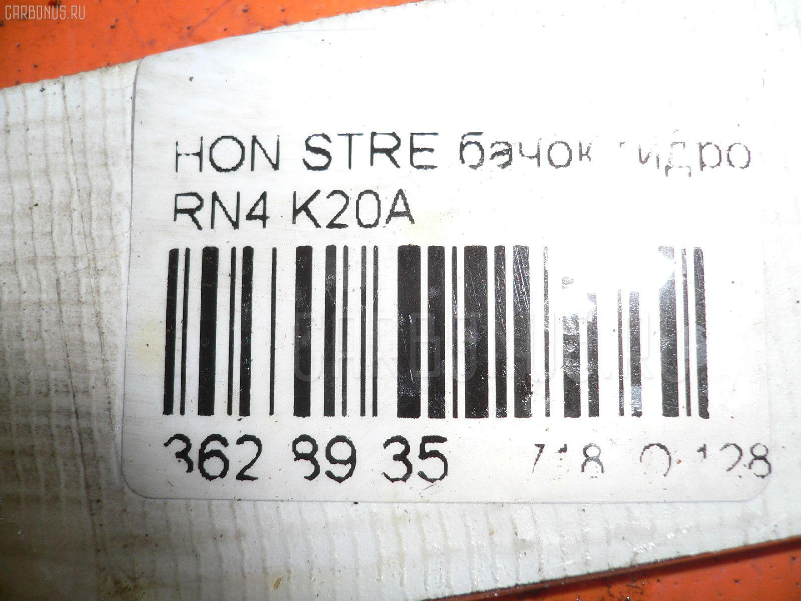 Бачок гидроусилителя HONDA STREAM RN4 K20A Фото 2