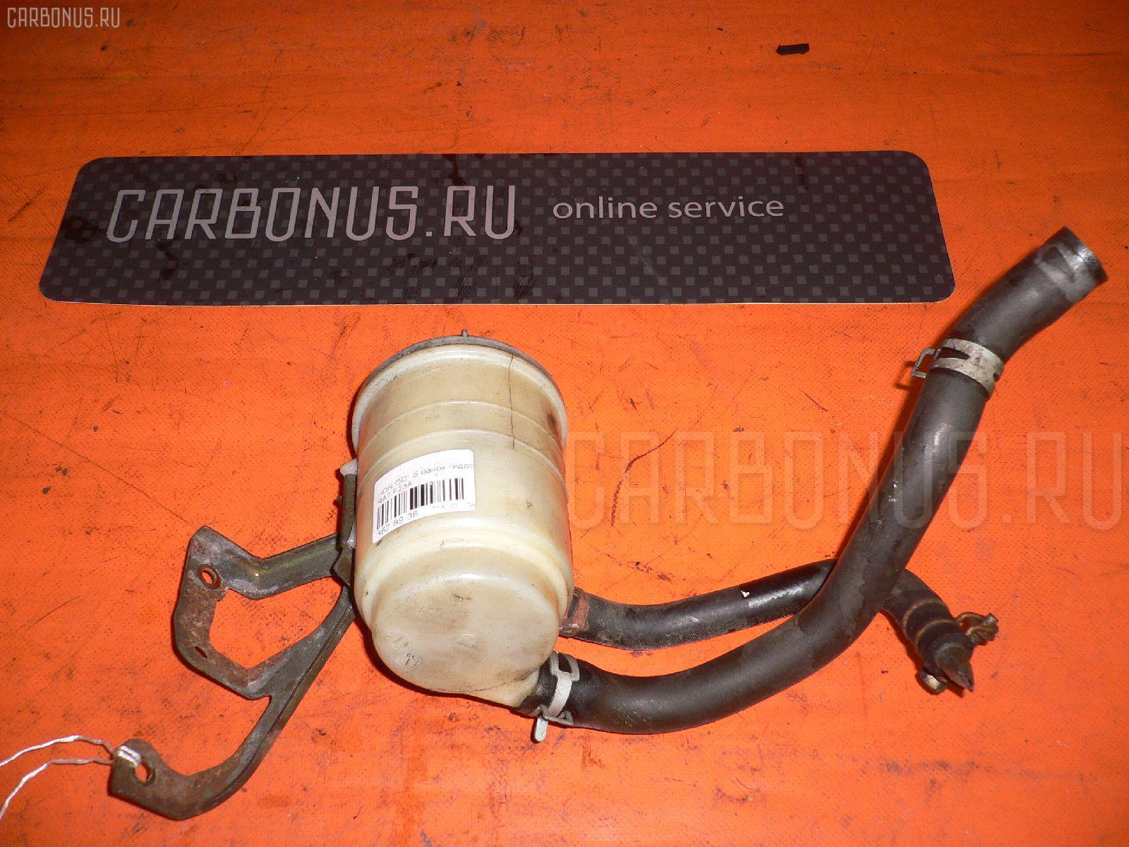 Бачок гидроусилителя Honda Odyssey RA7 F23A Фото 1