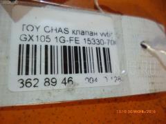 Клапан vvti TOYOTA CHASER GX105 1G-FE Фото 2