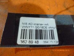 Клапан vvti Nissan Ad VHNY11 QG18DE Фото 2