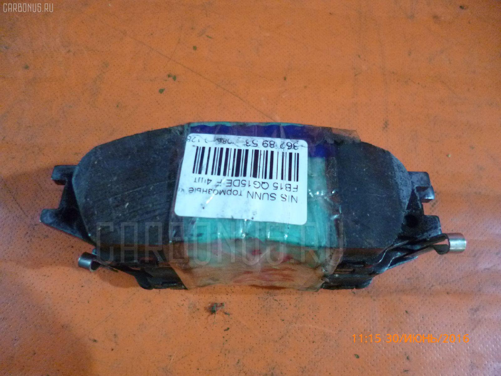 Тормозные колодки NISSAN SUNNY FB15 QG15DE. Фото 10