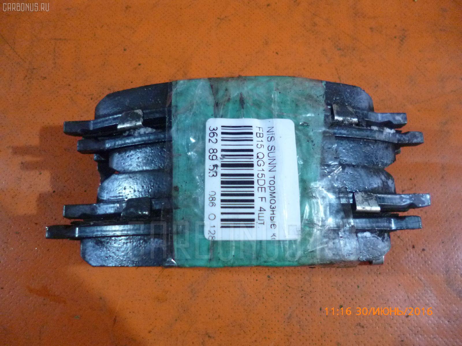 Тормозные колодки NISSAN SUNNY FB15 QG15DE. Фото 11