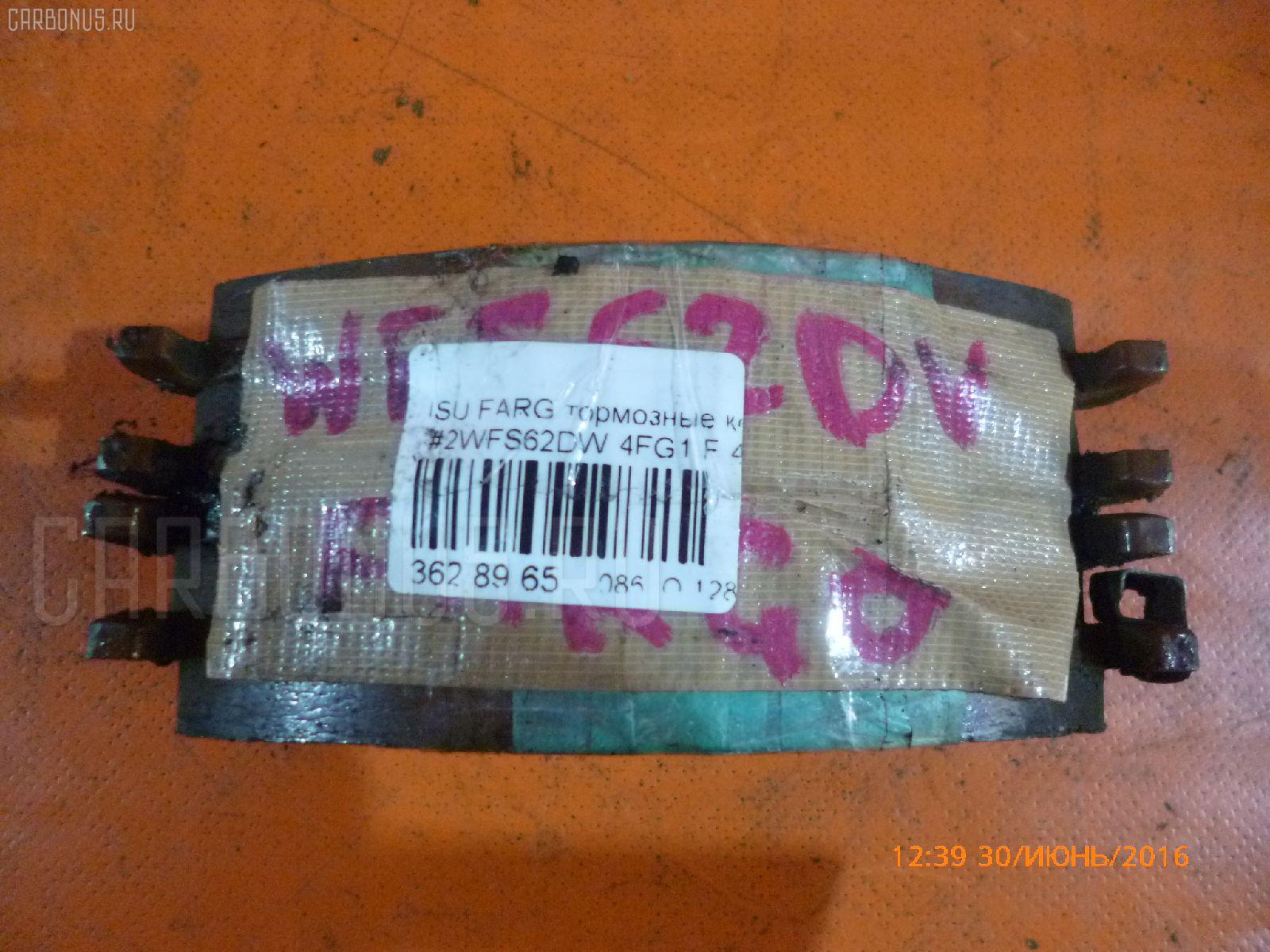 Тормозные колодки ISUZU FARGO WFS62DW 4FG1 Фото 2