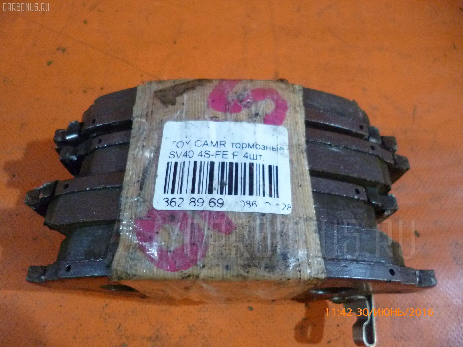 Тормозные колодки TOYOTA CAMRY SV40 4S-FE Фото 2