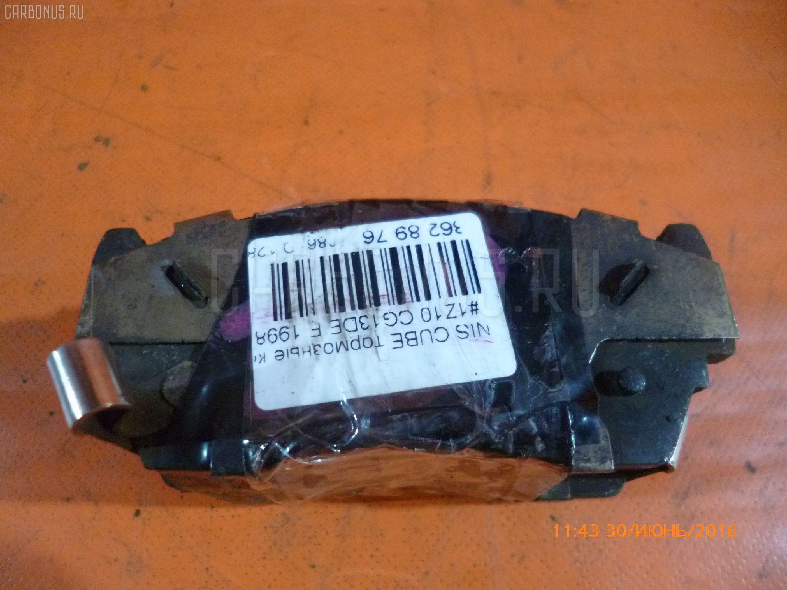 Тормозные колодки NISSAN CUBE Z10 CG13DE Фото 1