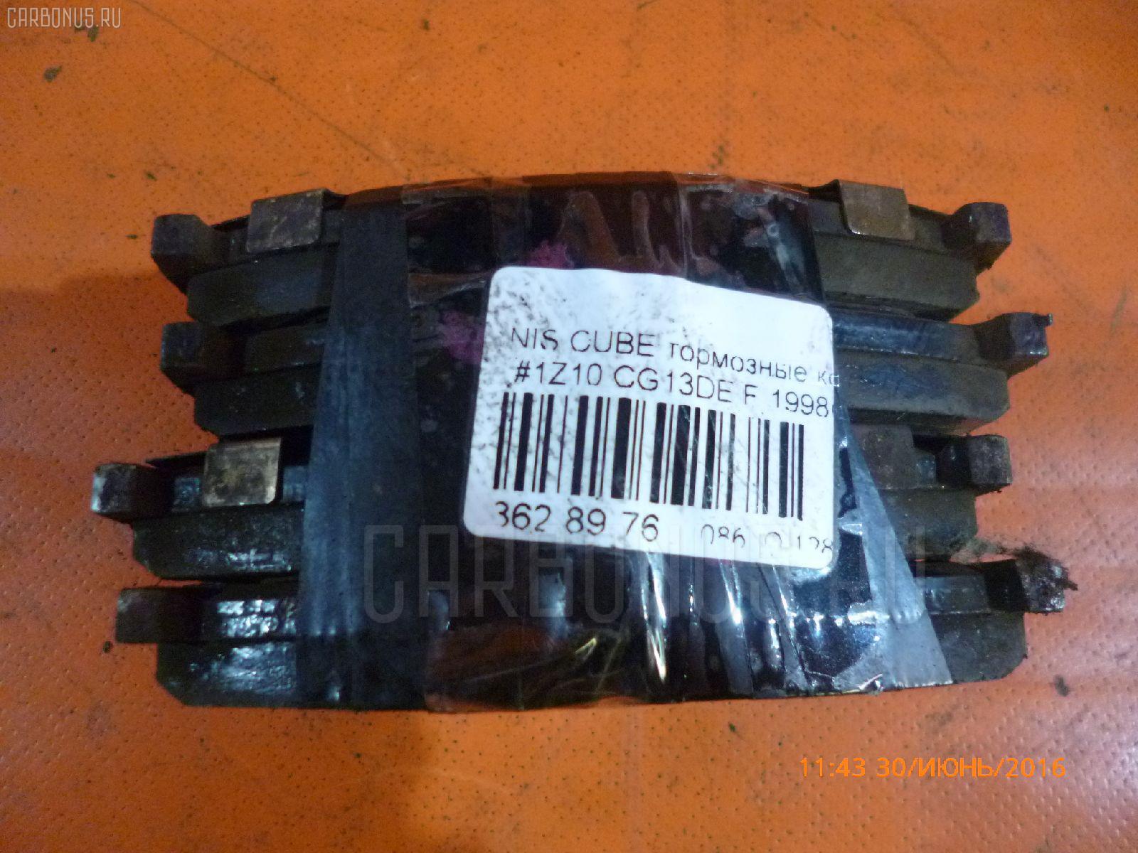 Тормозные колодки NISSAN CUBE Z10 CG13DE Фото 2