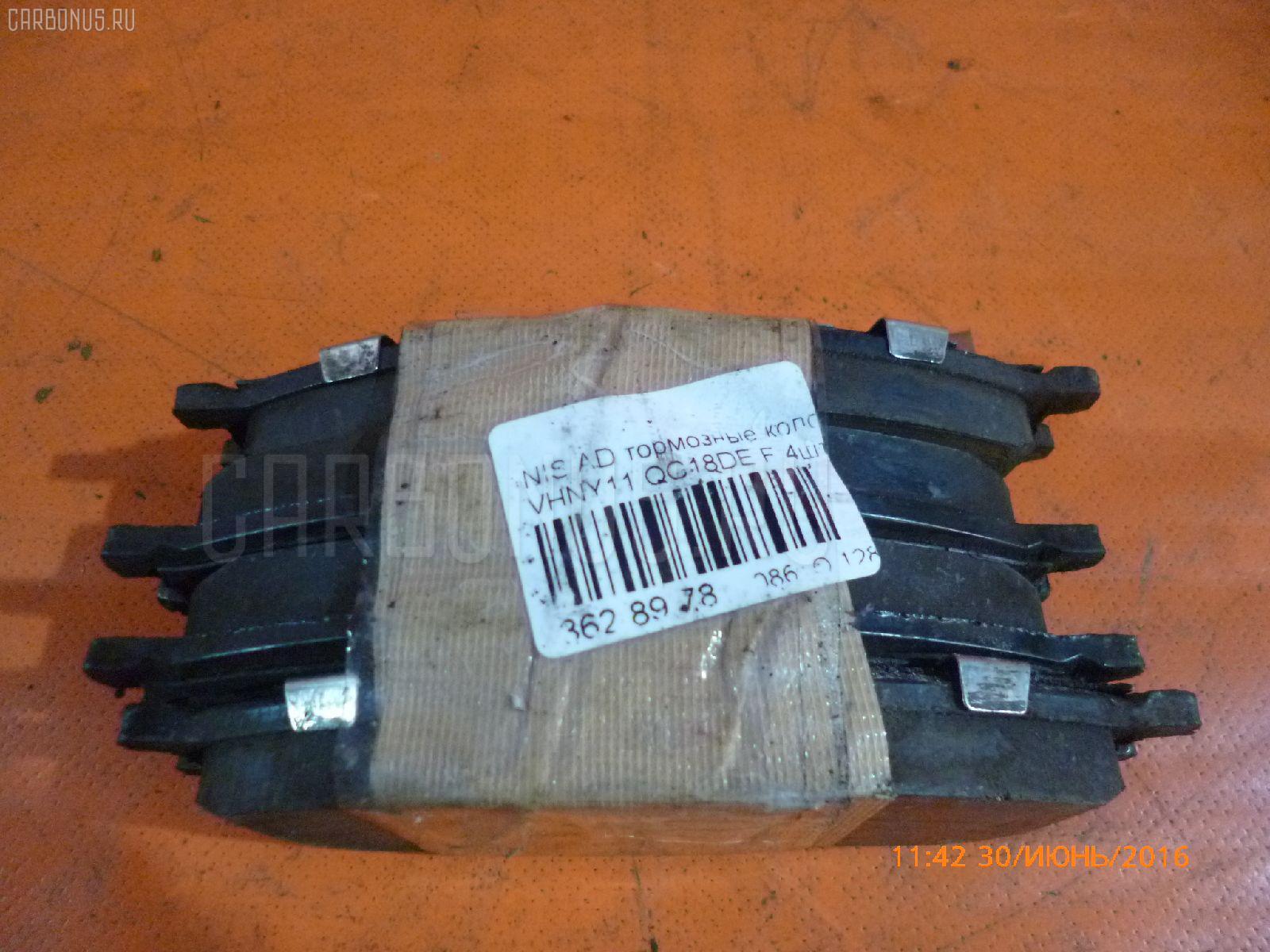 Тормозные колодки NISSAN AD VHNY11 QG18DE. Фото 2