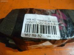 Тормозные колодки Nissan Ad VHNY11 QG18DE Фото 3