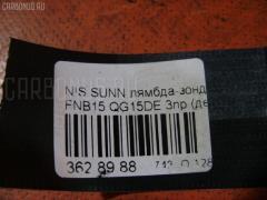 Лямбда-зонд NISSAN SUNNY FNB15 QG15DE Фото 3